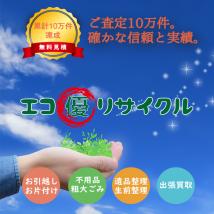 エコ優リサイクル