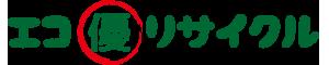 【エコ優リサイクル】不用品回収・出張買取・遺品整理・お片付け